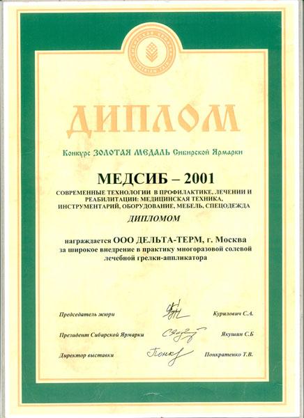 Дипломы Награды Диплом за победу в конкурсе Московский предприниматель 2007