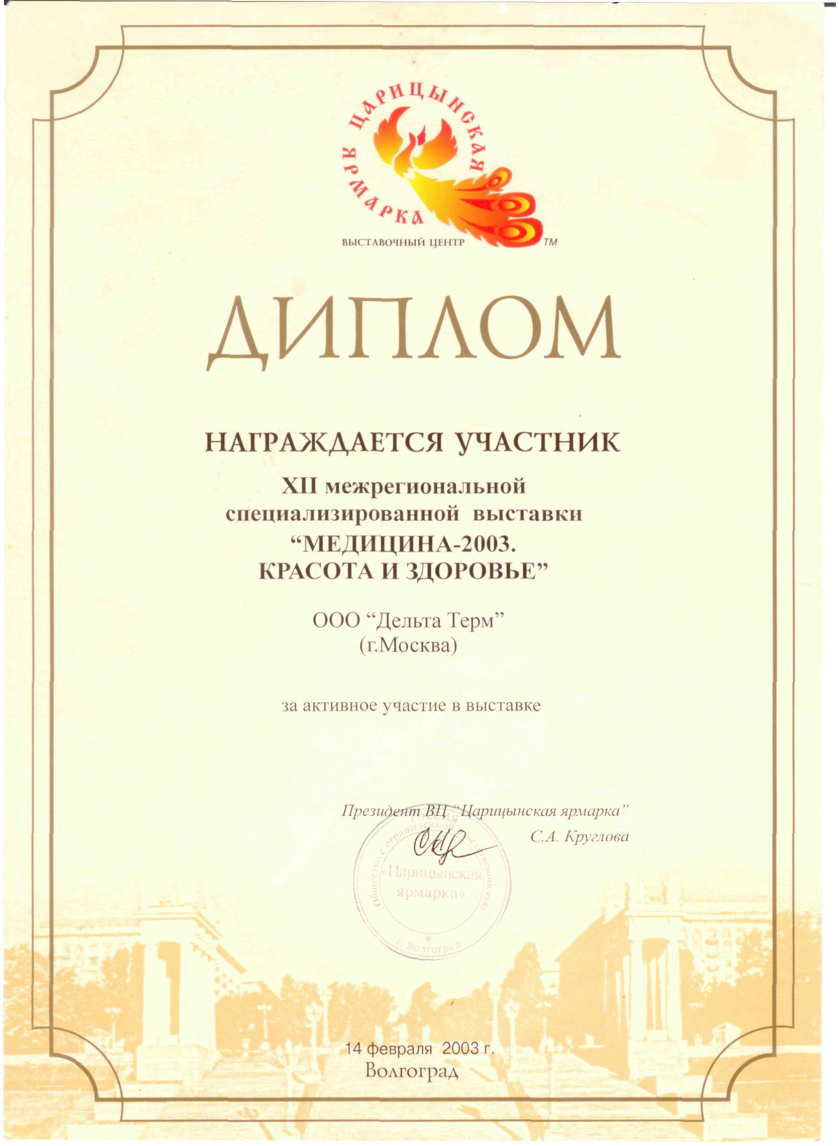 Дипломы Награды Диплом за победу в конкурсе Московский предприниматель 2007 Диплом за участие