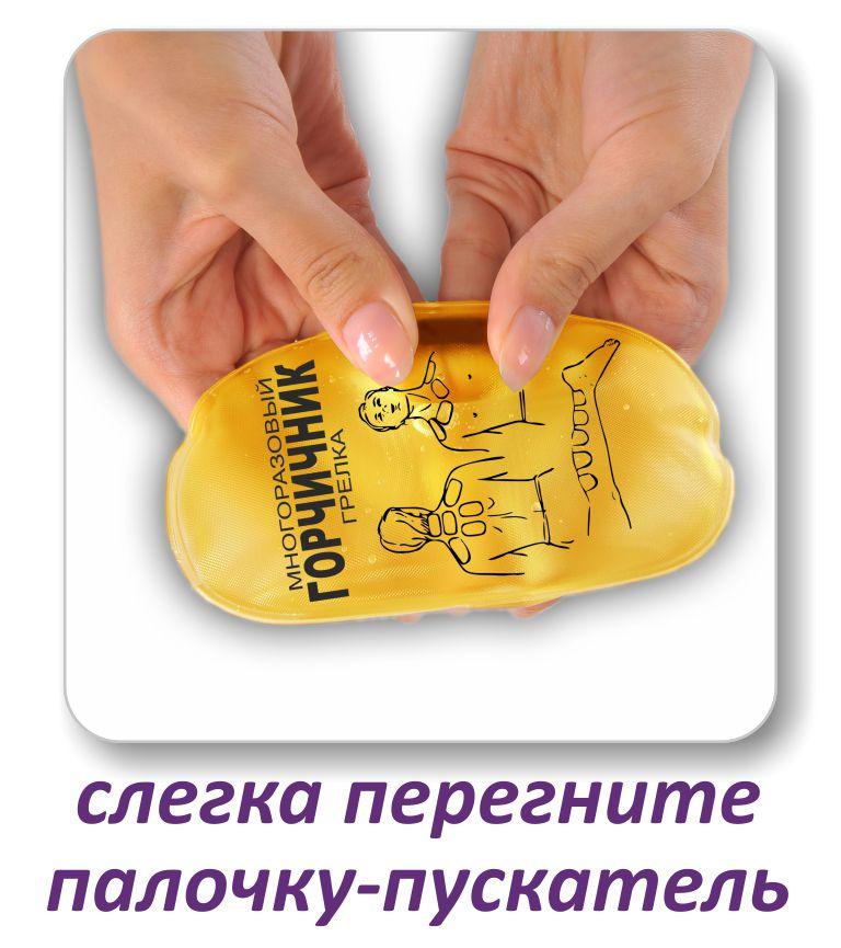 Солевая грелка  Дельта-Терм Горчичник - фото 13