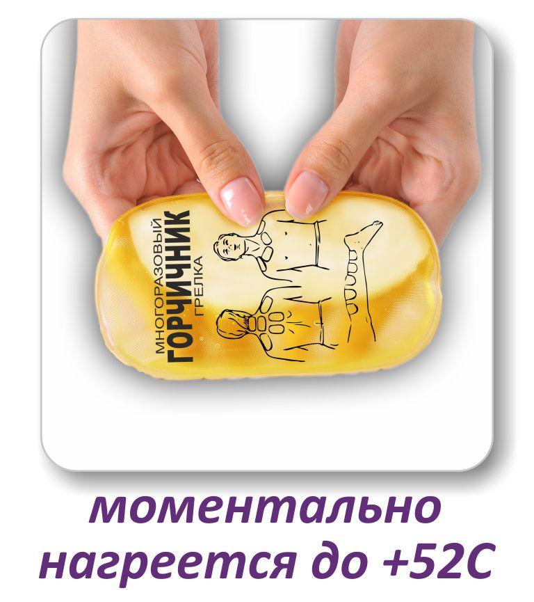 Солевая грелка  Дельта-Терм Горчичник - фото 14