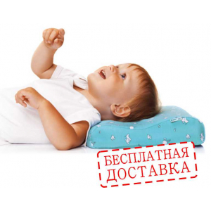 Ортопедическая подушка c эффектом памяти под голову для детей от 1,5 до 3-х лет PRIMA (арт. П28)